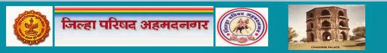 Ahmednagar Bhujal Sarvekhsan Bharti 2015