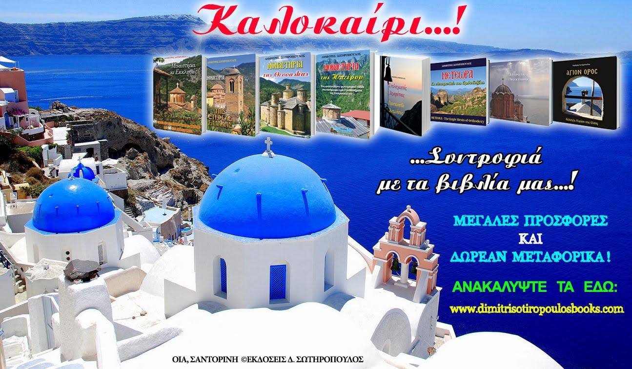 Εκδόσεις Δ. Σωτηρόπουλος - Ανακαλύψτε τα βιβλία μας!