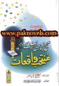 Sahih Bukhari Sharif ke Muntakhab Waqiyat