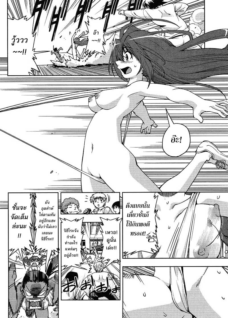 อ่านการ์ตูน Tennen Kakutou Shoujo Chihiro-chan 2 ภาพที่ 12