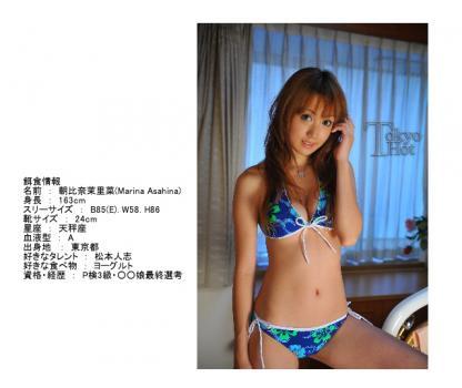 Tokyo Hot n0467 – Marina Asahina