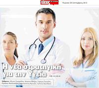 Κ.Θεοδοσιάδης: Σχέδιο για Διαφάνεια στην Υγεία