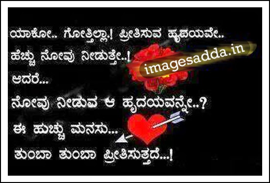 Popular Kannada Love Quotes Good kannada love quotes image imagesadda ...