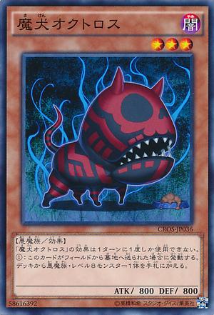 Fiendish Hound Octorus