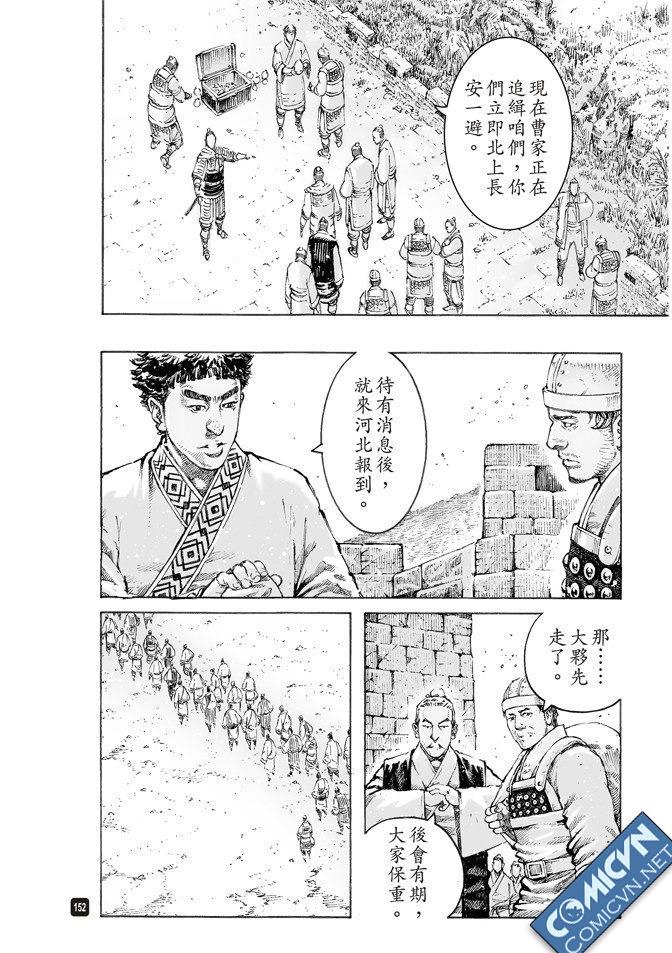 Hỏa Phụng Liêu Nguyên chap 500 Trang 9 - truyendep.com
