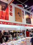 2012 香港書展 Hong Kong Book Fair 2012