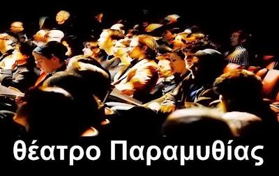 Θέατρο Παραμυθίας