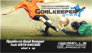 shop GoalkeeperStar