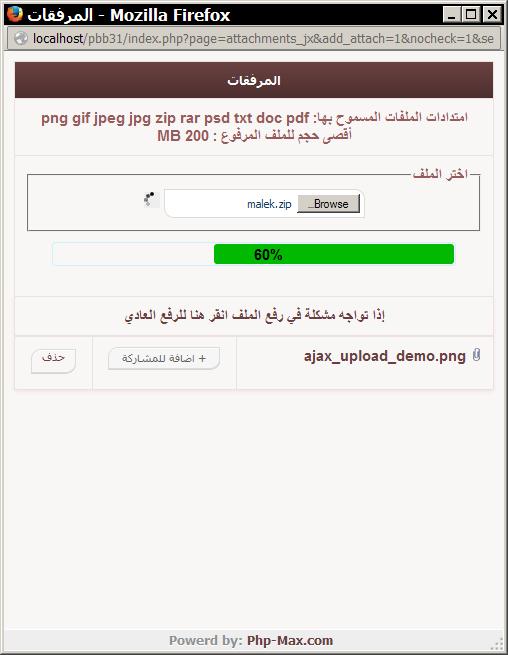 ملحق رفع المرفقات المطور مع عداد لمستوى الرفع
