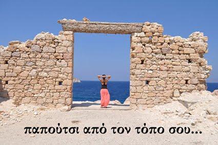 * με ότι συμβαίνει στην Ελλάδα *