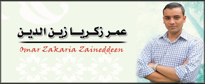 عمر زين الدين