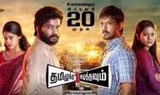 Tamizhuku En Ondrai Azhuthavum 2015 Tamil Movie Watch Online