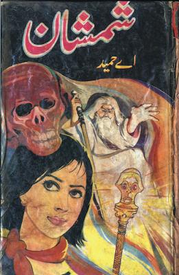 Shamshan By A.Hameed