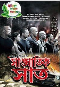 Fast And Furious 7 (2015) Bengali Dubbed DVDScr 350MB