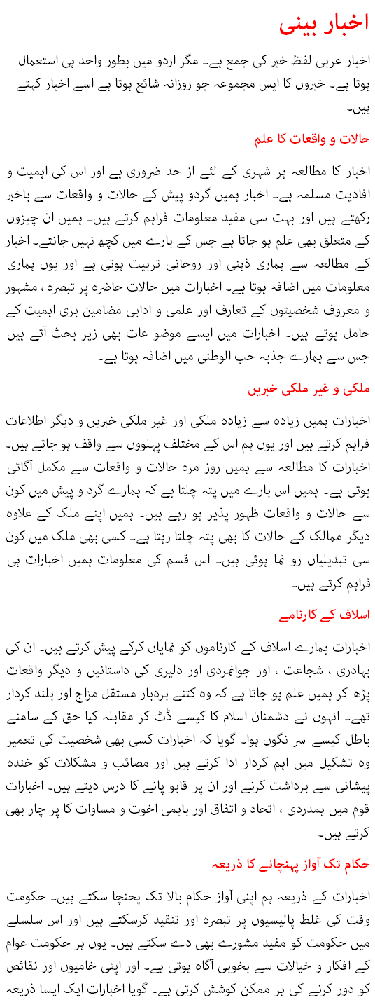 importance of newspaper essay in urdu benefits of newspaper urdu importance of newspaper essay in urdu