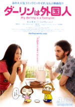 Lấy Chồng Ngoại - My Darling Is A Foreigner - 2010