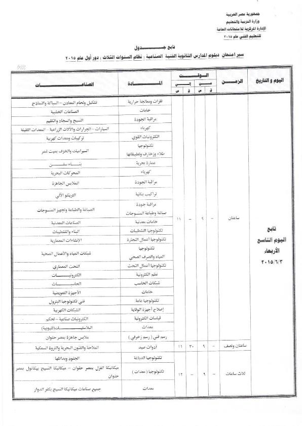 ننشر أخر جداول لدبلومات الثانوية الفنية موقع الوزارة تحديث 11 إبريل2015 2_2_009.png