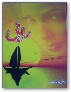 Download Free Rabi Novel By Razia Butt