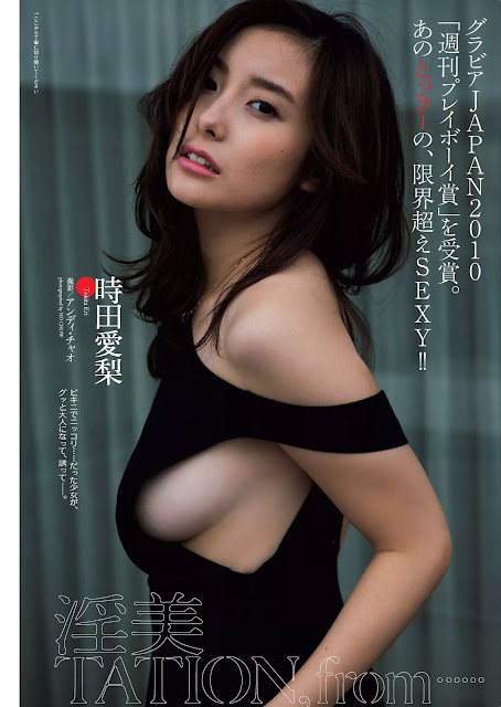 時田愛梨 Tokita Eri Weekly Playboy No 39-40 2015 Images