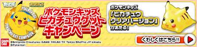 Pokemon Kids Promotion 2012 Clear Pikachu Bandai