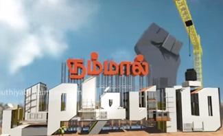 Nammal Mudiyum 23-03-2019 Puthiya Thalaimurai Tv