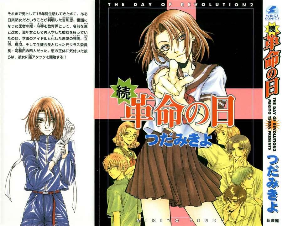 อ่านการ์ตูน Kakumei no Hi 4 ภาพที่ 2