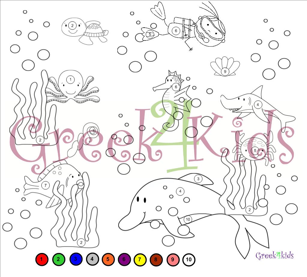 www.greek4kids.eu/Greek4Kids/ColouringPages/InTheSea.pdf