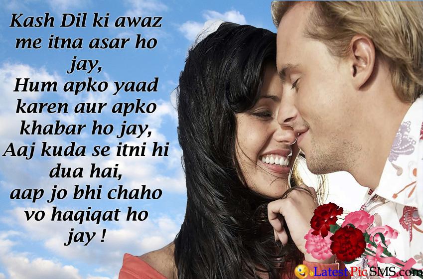 Great Love Shayari Wallpaper