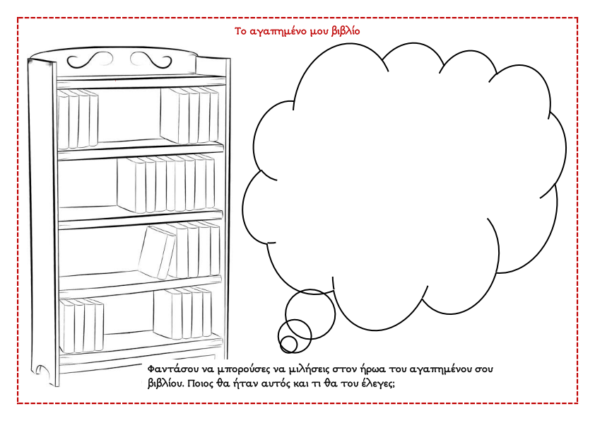 παγκόσμια ημέρα παιδικού βιβλίου νηπιαγωγείο