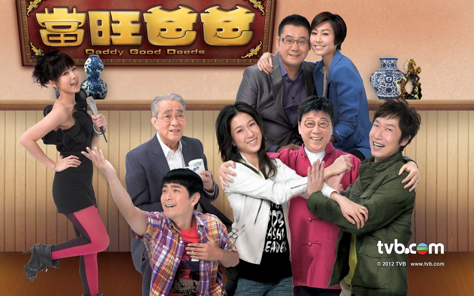 當旺爸爸~Daddy Good Deeds [daily auto-update] Image
