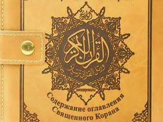 Qur'an terjemahan Rusia (foto Fimadani)