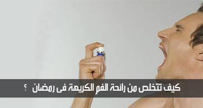 كيف تتجنب رائحة الفم الكريهة في رمضان ؟
