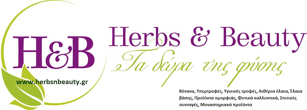 100% φυσικά προϊόντα υγείας και ομορφιάς