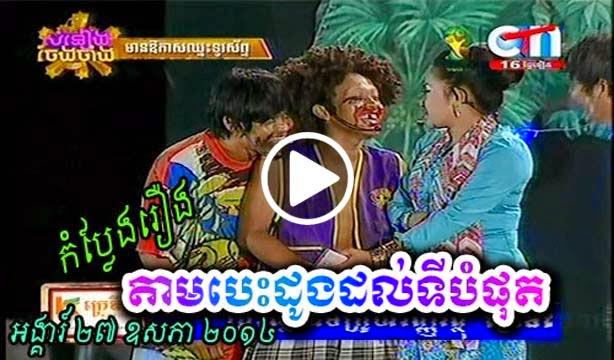 CTN COMEDY - Somnerch Tam Phumi 27/May/2014