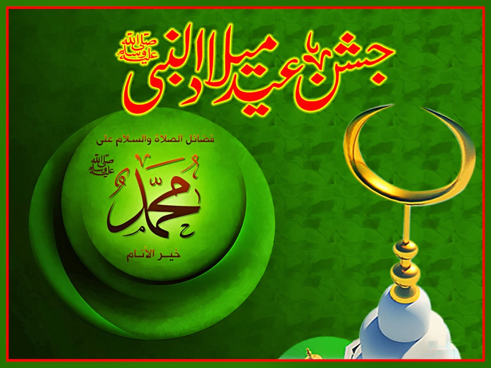 Eid Milad Un Nabi Mubarak 2014 Shayari SMS Wishes in Urdu Arabic