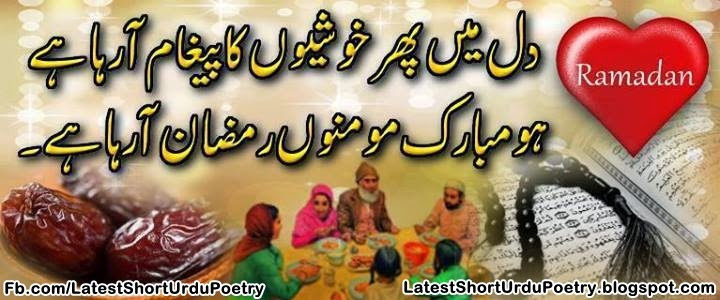 ho mubarak momino ramzan aa raha hai fresh urdu poetry love urdu