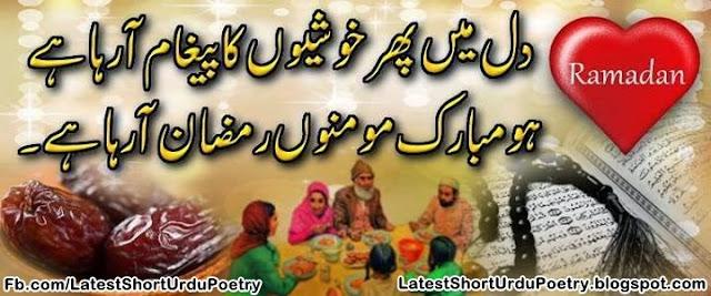 Ramzan Mubarak Urdu Poetry, Islamic Urdu Poetry, Roza Urdu Poetry, Islamic Shairi