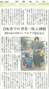 News Paper,Nagano