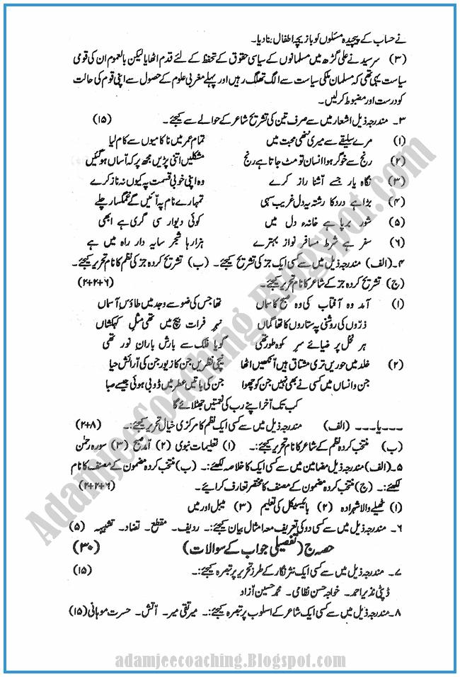 Urdu-2009-past-year-paper-class-XI