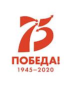 2020 год - Год памяти и славы