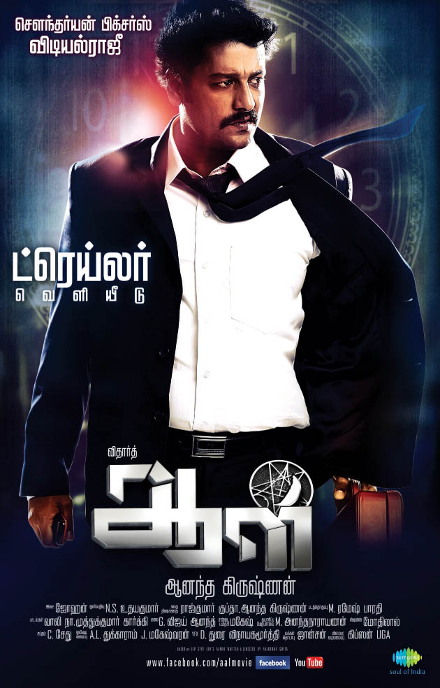 Watch Online Aal Tamil Movie 2013 – Official Trailor