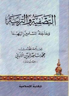كتاب التصفية والتربية وحاجة المسلمين إليهما - الألباني