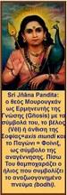 Η αποκάλυψη του ινδικού θεού Σκάνδα
