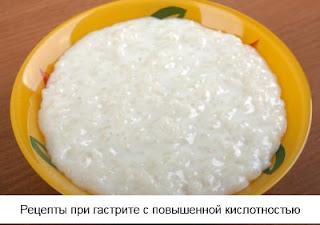 Рецепты при гастрите с повышенной кислотностью
