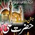 Hazrat Ali Wiladat Quotes, SMS