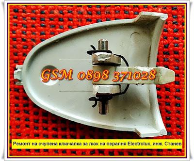 ремонт на счупена ключалка на пералня, ремонт на перални, ремонт на перални по домовете, майстор,