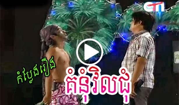 CTN COMEDY SOMNERCH TAM PHUMI 13 MAY 2014