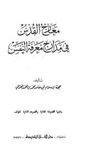 تحميل كتاب معارج القدس في مدارج معرفه النفس وتليها القصيدة الهائية والقصيدة التائية