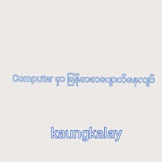 computer မွာ ျမန္မာေဖာင့္ေပ်ာက္ေနလ်င္ဒါကို install လုပ္ပါ