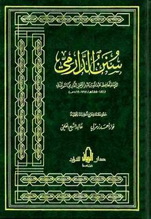 hadith pdf download